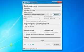 Инструкция по созданию загрузочной флешки на Windows