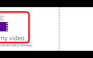 Кадрируем видео онлайн