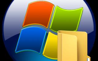 Где в windows 7 иконка параметры папок