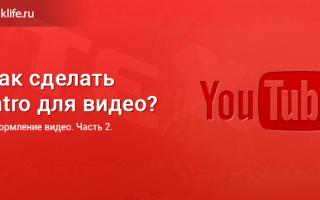 Рекомендации по созданию интро для YouTube канала
