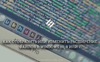 Как изменить разрешение файла в Windows 10