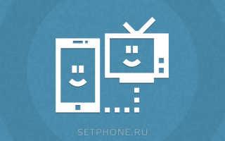 Подключение смартфона к телевизору через hdmi
