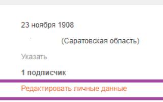 Меняем имя и фамилию в Одноклассниках