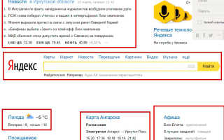 Изменяем тему главной страницы Яндекса