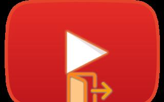 Выход из аккаунта на сайте и в приложении YouTube