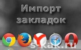 Импорт закладок в браузер Opera