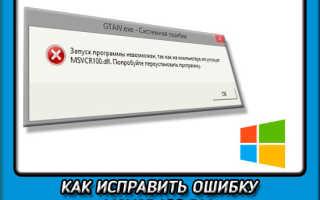 Msvcr100 dll не был найден что делать