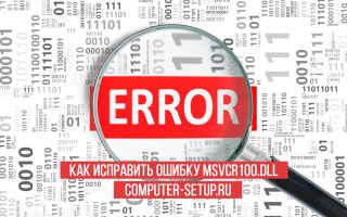 Что значит отсутствует Msvcr100 dll