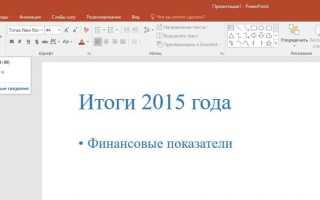 Создание основы для презентации в MS Word