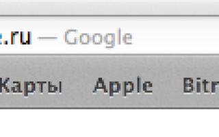 Браузер Safari: добавление веб-страницы в избранное