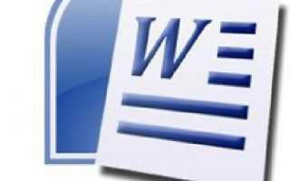 Делаем все буквы в документе Microsoft Word заглавными