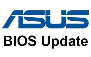 Обновление BIOS на ноутбуке ASUS