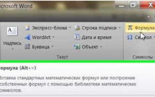 Ввод надстрочного и подстрочного индекса в Microsoft Word