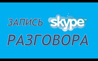 Какими программами можно записать разговор в Skype