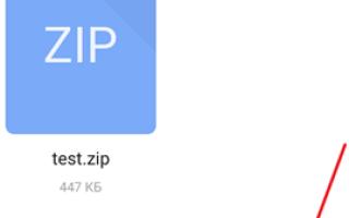 Как открыть ZIP-файл на iPhone