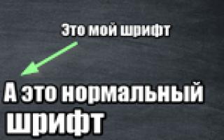 Увеличить шрифт на экране монитора