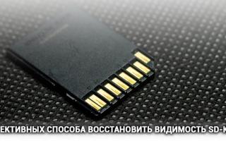 Восстановление sd card если не читается