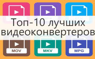 Как конвертировать видео в другой формат