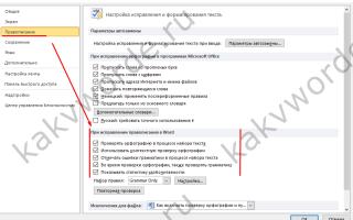 Как проверить ошибки в тексте на компьютере