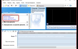 Как пользоваться Windows Movie Maker