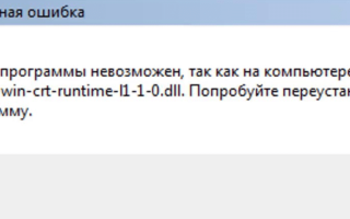 Исправление ошибок с файлом api-ms-win-crt-runtime-l1-1-0.dll