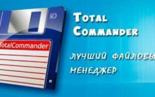 Как создать новую папку в total commander