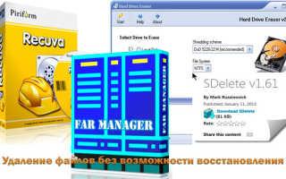 Уничтожение файлов без возможности восстановления