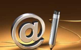 Правила оформления подписей в электронных письмах
