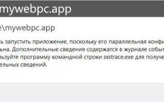 Ошибка 14001 не удалось запустить приложение