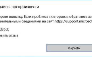 Ошибка 0xc00d36c4 Windows 10