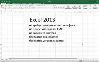 Обновление Microsoft Excel на компьютере