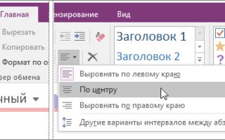 OpenOffice Writer. Межстрочный интервал