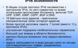 Чем отличается IPv4 от IPv6