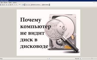 Восстановление работоспособности дисковода на компьютере с Windows 7