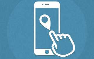 Как отключить геолокацию на iPhone