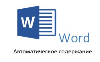 Как сделать автоматическое содержание в Microsoft Word
