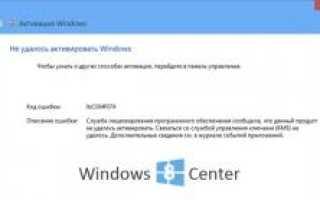 Ошибка 0x8007232b при активации Windows 10
