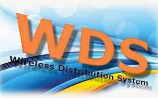 Состояние WDS выключено что это