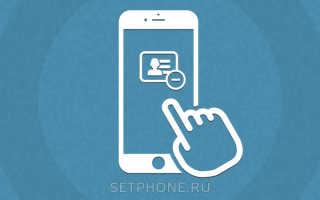 Как удалить контакты с iPhone