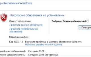 Ошибка 0x800703f1 Windows 10