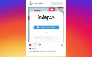 Как просматривать фото в Instagram без регистрации