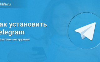 Создание чатов в Telegram для Android, iOS и Windows