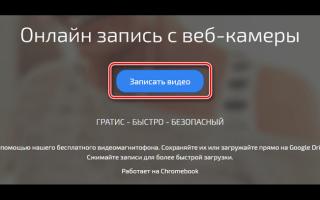 Запись видео с веб-камеры онлайн