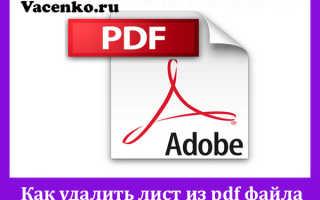 Как удалить страницу в Adobe Acrobat Pro