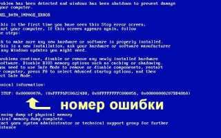 Ошибка при запуске приложения 0xc000007a windows 7
