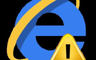 Ошибка сценария internet explorer что делать