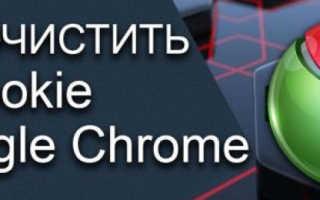 Как удалить файлы cookie в Google Chrome