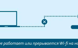 Вылетает интернет на ноутбуке через WiFi