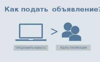 Как предложить новость в группе ВКонтакте