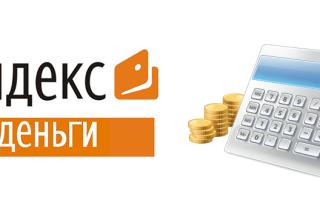 Комиссии и лимиты в Яндекс Деньгах